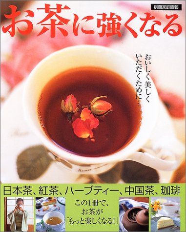 お茶に強くなる―おいしく美しくいただくために… (別冊家庭画報)の詳細を見る