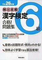 頻出度順漢字検定6級合格!問題集〈平成26年版〉