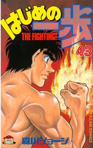 はじめの一歩(43)