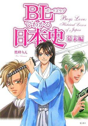 BL(ボーイズラブ)でわかる日本史 幕末編の詳細を見る