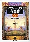 ノヴァーリス作品集〈第2巻〉青い花・略伝 (ちくま文庫)