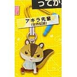 紙兎ロペ マスコットストラップ3 【1.アキラ先輩(世界記録)】(単品)