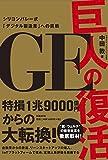 GE 巨人の復活 シリコンバレー式「デジタル製造業」への挑戦