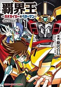 覇界王~ガオガイガー対ベターマン~the COMIC1 (HJコミックス)