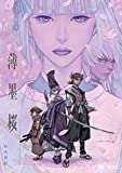 薄墨桜-GARO- DVD通常版[DVD]
