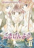 ごきげんよう―薔薇の乙女 (2) (ネオコミックシリーズ)