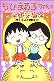 ちびまる子ちゃんの学級文庫2