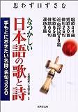 思わず口ずさむなつかしい日本語の歌と詩―手もとにおきたい名詞・名句320