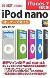 超図解mini iPod nanoオーナーズガイド iTunes 7対応版 (超図解miniシリーズ)