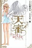 天審~WORLD WAR ANGEL~(2) (ライバルKC)