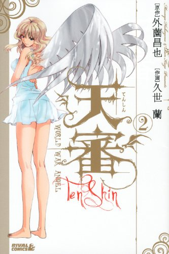 天審~WORLD WAR ANGEL~(2) (ライバルKC)の詳細を見る