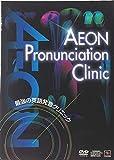 AEON 最強の英語発音クリニック AEON Pronunciation Clinic