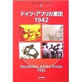 ドイツ・アフリカ軍団1942―ドイツ週間ニュース (MG.DVDブック・シリーズ)