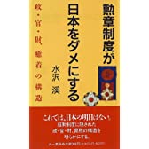勲章制度が日本をダメにする―政・官・財、癒着の構造 (三一新書)