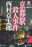 京都駅殺人事件―駅シリーズ (光文社文庫)