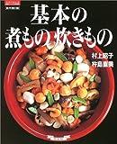 基本の煮もの炊きもの (マイライフシリーズ特集版―素敵ブックス特別版)