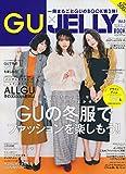 GU×JELLY BOOK vol.3 (JELLY 2017年12月号増刊) [雑誌]