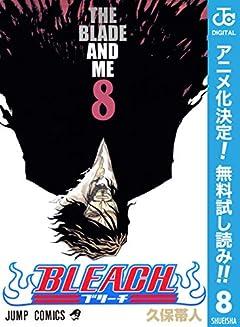BLEACH モノクロ版【期間限定無料】 8 (ジャンプコミックスDIGITAL)