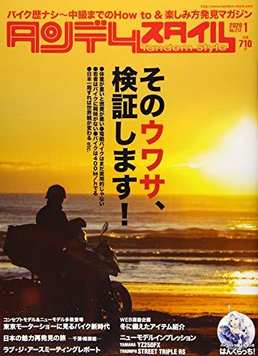 Tandem Style(タンデムスタイル) 2020年1月号 [雑誌]