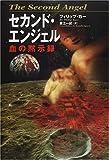 セカンド・エンジェル―血の黙示録