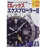 ロレックスエクスプローラーII (Beginスーパーアイテム叢書 (2))