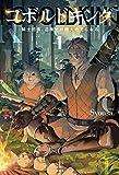 コボルドキング 1 騎士団長、辺境で妖精犬の王になる (レジェンドノベルス)