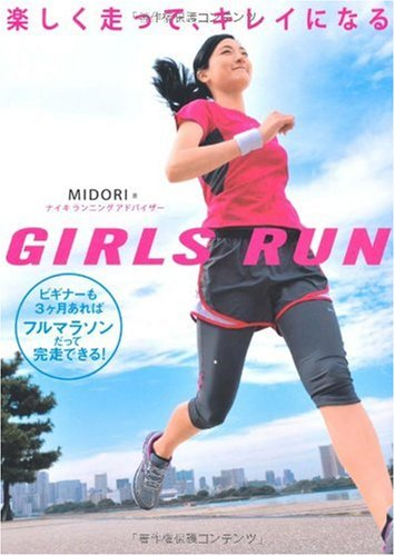 GIRLS RUN―楽しく走って、キレイになる