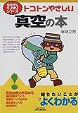 トコトンやさしい真空の本 (B&Tブックス―今日からモノ知りシリーズ)