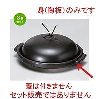 3個セット 黒8.0陶板 (身のみ) [ 24 x 21.6 x 3.3cm 798g ] 【 耐熱調理器 】 【 カフェ レストラン 洋食器 飲食店 業務用 】