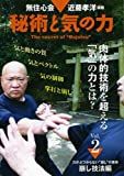 DVD>近藤孝洋:秘術と気の力 2(崩し技法編) (<DVD>)