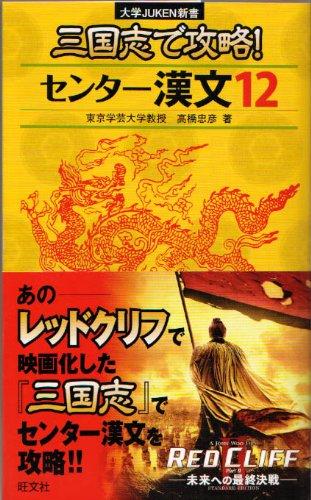 三国志で攻略!センター漢文12 (大学JUKEN新書)の詳細を見る