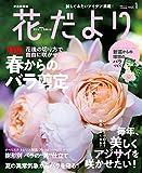 花だより (野菜だより 5月号別冊)