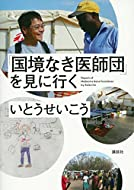 いとう せいこう (著)(4)新品: ¥ 1,99821点の新品/中古品を見る:¥ 1,998より