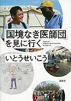 いとう せいこう (著)(4)新品: ¥ 1,99819点の新品/中古品を見る:¥ 1,998より
