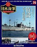 栄光の日本海軍パーフェクトファイル 76号 (特設水上機母船) [分冊百科] (栄光の日本海軍 パーフェクトファイル)