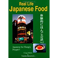 Real Life Japanese Food―体験的にほんご会話〈Vol.2〉 (体験的にほんご会話 (Vol.2))