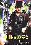 格闘技殿堂2 [DVD]