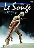 モナコ公国モンテカルロ・バレエ団 「真夏の夜の夢 Le Songe」 [DVD]