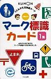 マーク標識カード 1集 (くもんのせいかつ図鑑カード)