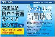 【第2類医薬品】ラフェルサ新胃腸薬 24包