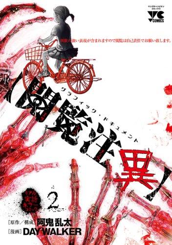 【閲覧注異】 2 (ヤングチャンピオン・コミックス)