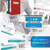 DynaSmart T PC1台1年  (新規・更新兼用)|オンラインコード版