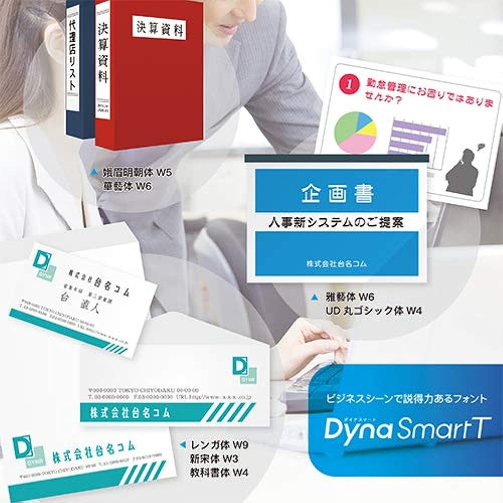 火囲む半径DynaSmart T PC1台3年  (新規?更新兼用) オンラインコード版