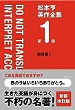 松本亨 英作全集〈第1巻〉総括編1