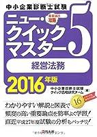 2016年版ニュー・クイックマスター5経営法務 (中小企業診断士試験ニュー・クイックマスター)