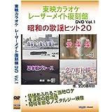 東映カラオケレーザーメイト復刻盤DVDVol.1昭和の歌謡ヒット20