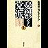 憂鬱なる党派上 高橋和巳コレクション (河出文庫)