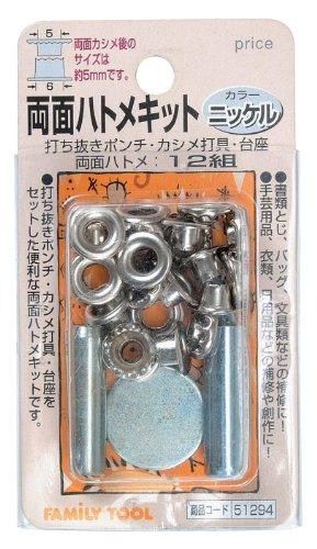 ファミリーツール(FAMILY TOOL) 両面ハトメキット 5mm ニッケルメッキ 12組 51294
