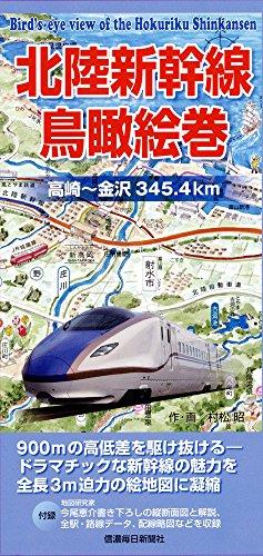 北陸新幹線鳥瞰絵巻 高崎~金沢345.4km