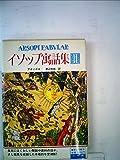 イソップ寓話集〈2〉 (1982年)